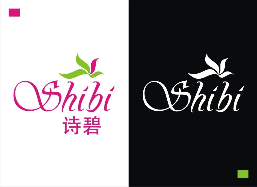 Logo Design by Private User - Entry No. 157 in the Logo Design Contest Logo Design Needed for Exciting New Company SHIBI 诗碧.