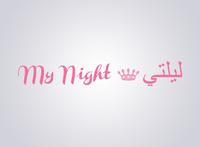 Logo Design by Private User - Entry No. 11 in the Logo Design Contest Unique Logo Design Wanted for My Night - ليلتي.