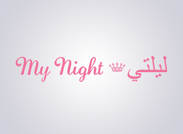 Logo Design by Private User - Entry No. 12 in the Logo Design Contest Unique Logo Design Wanted for My Night - ليلتي.