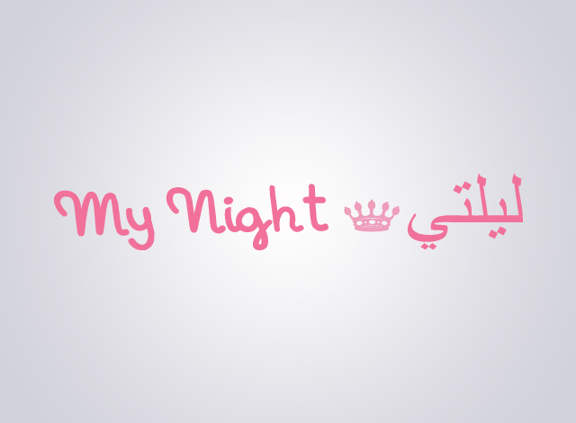 Logo Design by Private User - Entry No. 13 in the Logo Design Contest Unique Logo Design Wanted for My Night - ليلتي.