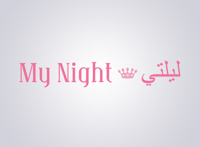 Logo Design by Private User - Entry No. 14 in the Logo Design Contest Unique Logo Design Wanted for My Night - ليلتي.