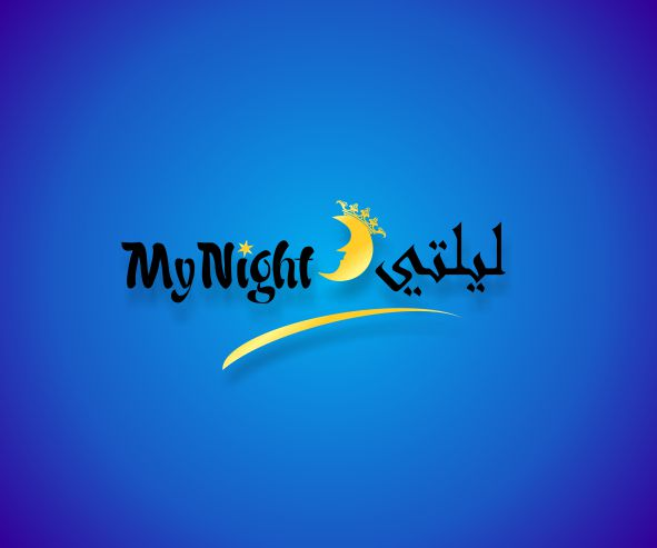 Logo Design by Hudy Wake - Entry No. 33 in the Logo Design Contest Unique Logo Design Wanted for My Night - ليلتي.
