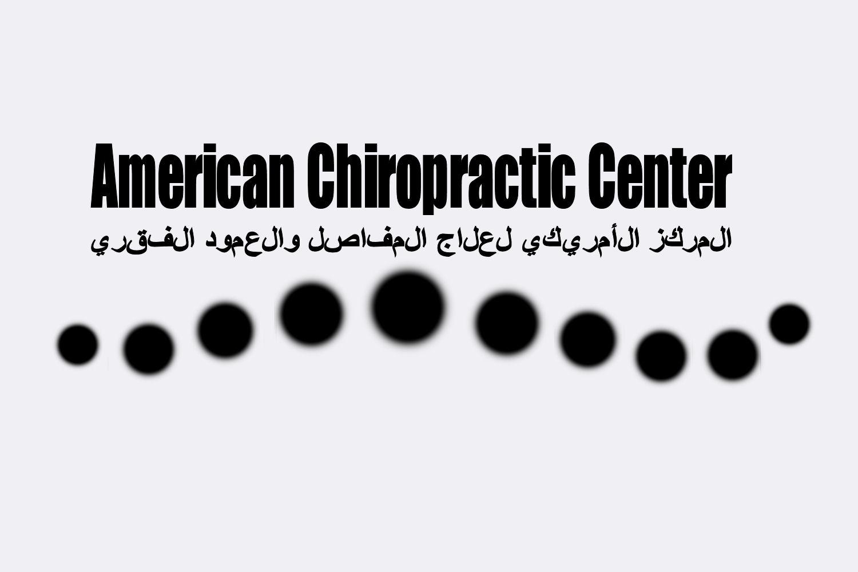 Logo Design by Jamie Reichert - Entry No. 10 in the Logo Design Contest Logo Design for American Chiropractic Center.