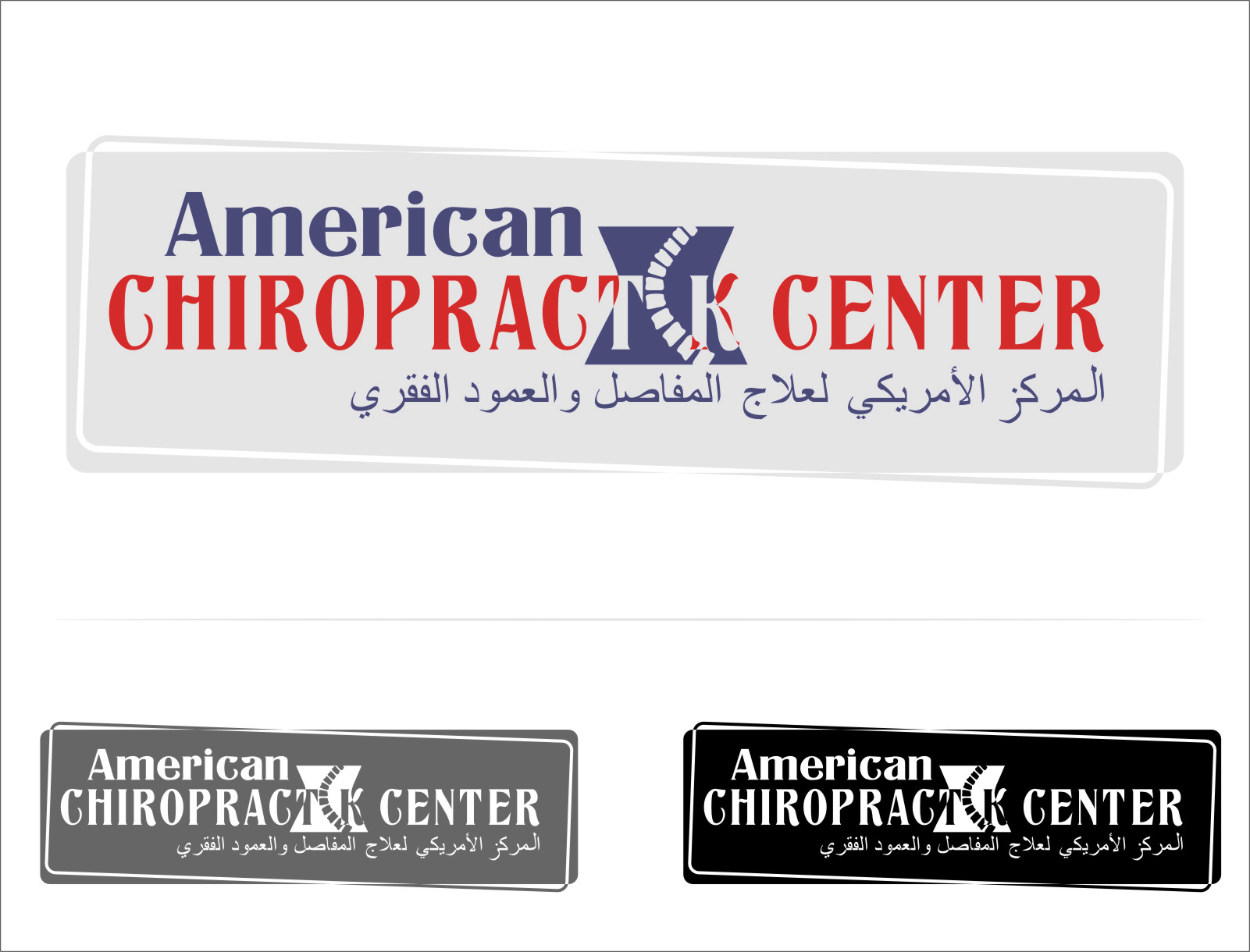 Logo Design by RasYa Muhammad Athaya - Entry No. 23 in the Logo Design Contest Logo Design for American Chiropractic Center.