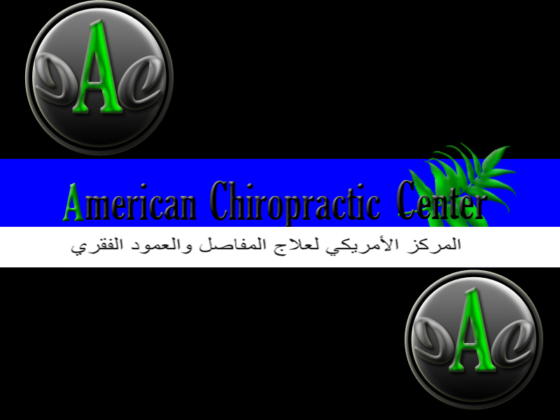 Logo Design by Aljohn Mana-ay - Entry No. 25 in the Logo Design Contest Logo Design for American Chiropractic Center.