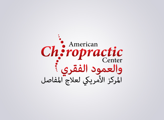 Logo Design by Private User - Entry No. 35 in the Logo Design Contest Logo Design for American Chiropractic Center.