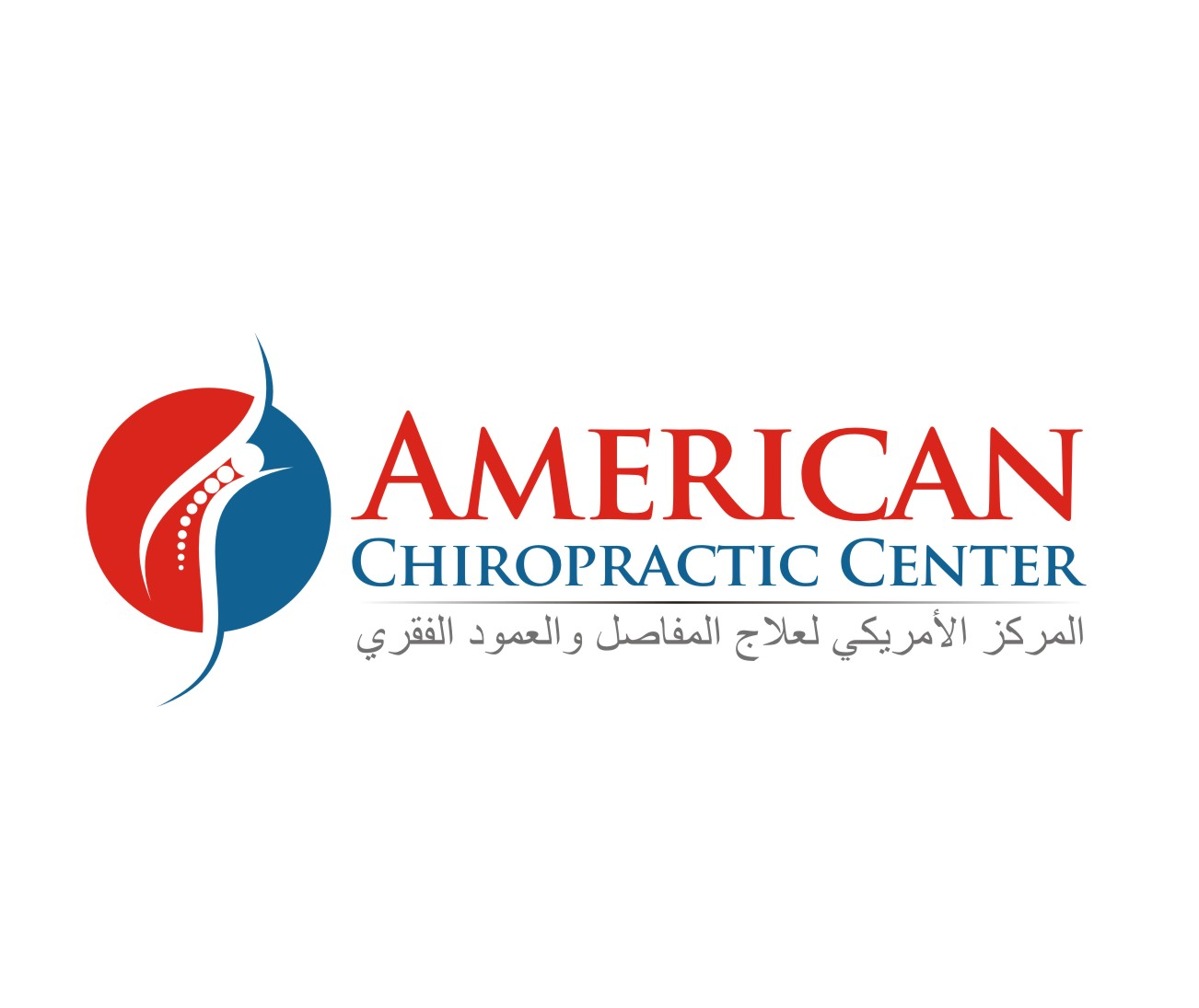 Logo Design by Reivan Ferdinan - Entry No. 36 in the Logo Design Contest Logo Design for American Chiropractic Center.