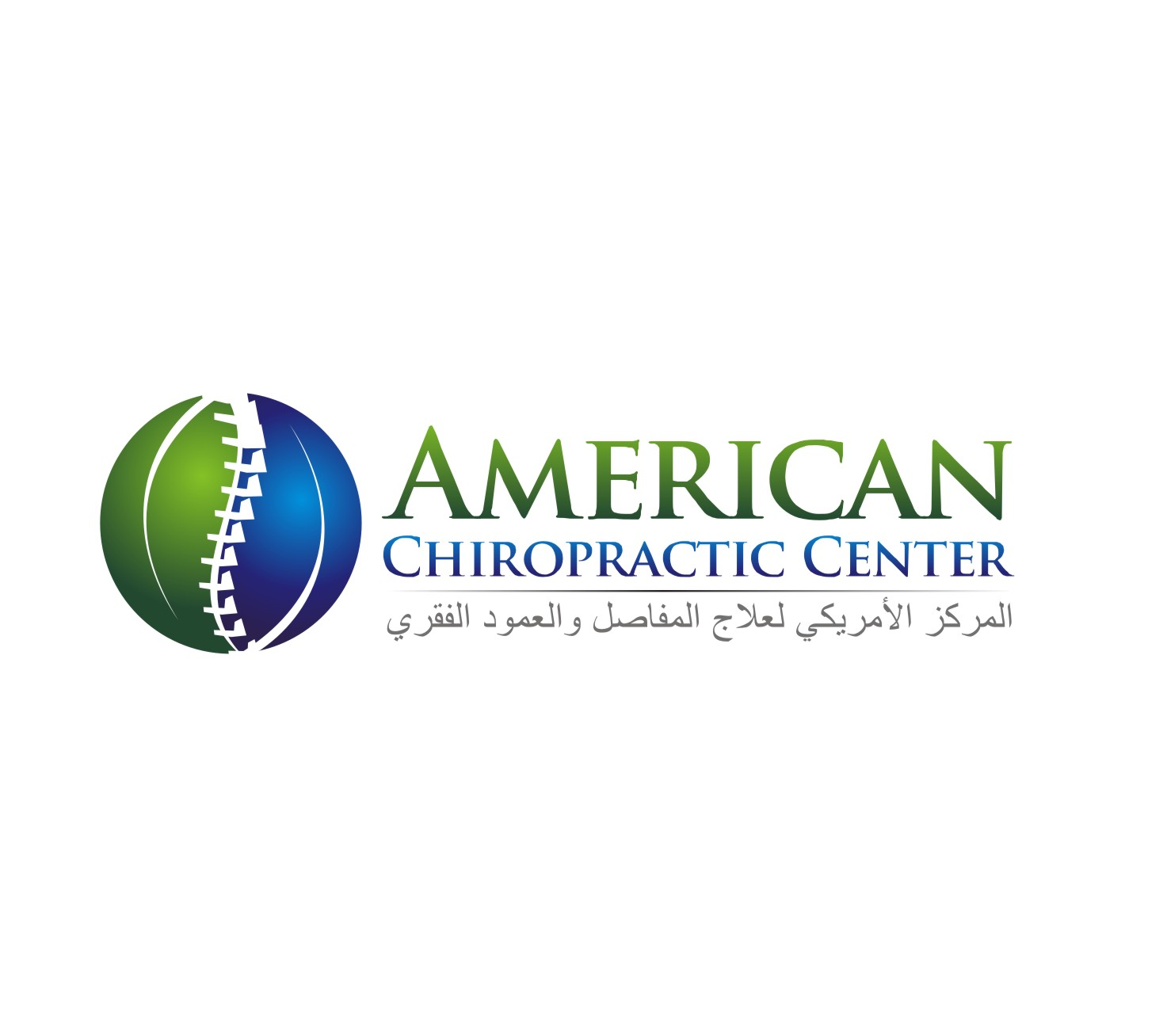 Logo Design by Reivan Ferdinan - Entry No. 76 in the Logo Design Contest Logo Design for American Chiropractic Center.
