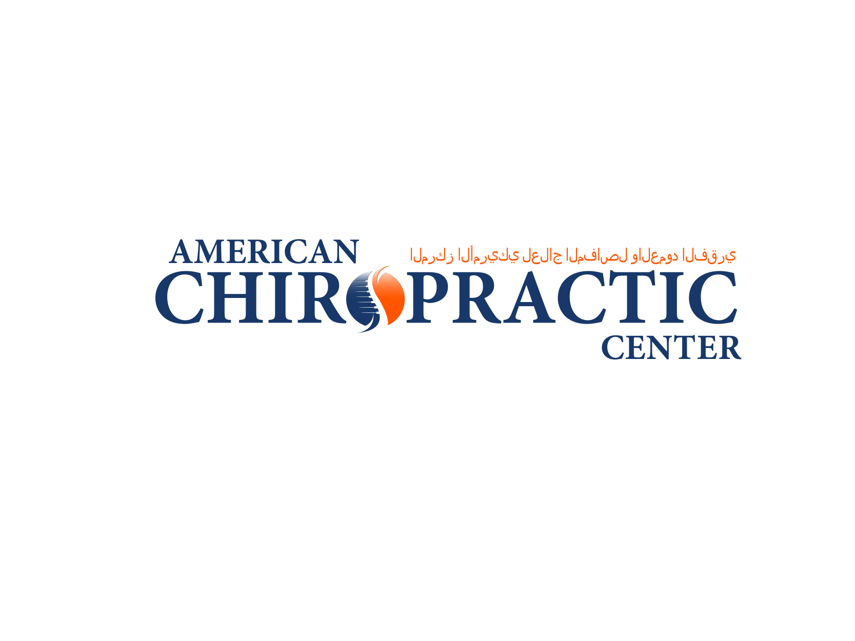 Logo Design by ddamian_dd - Entry No. 85 in the Logo Design Contest Logo Design for American Chiropractic Center.