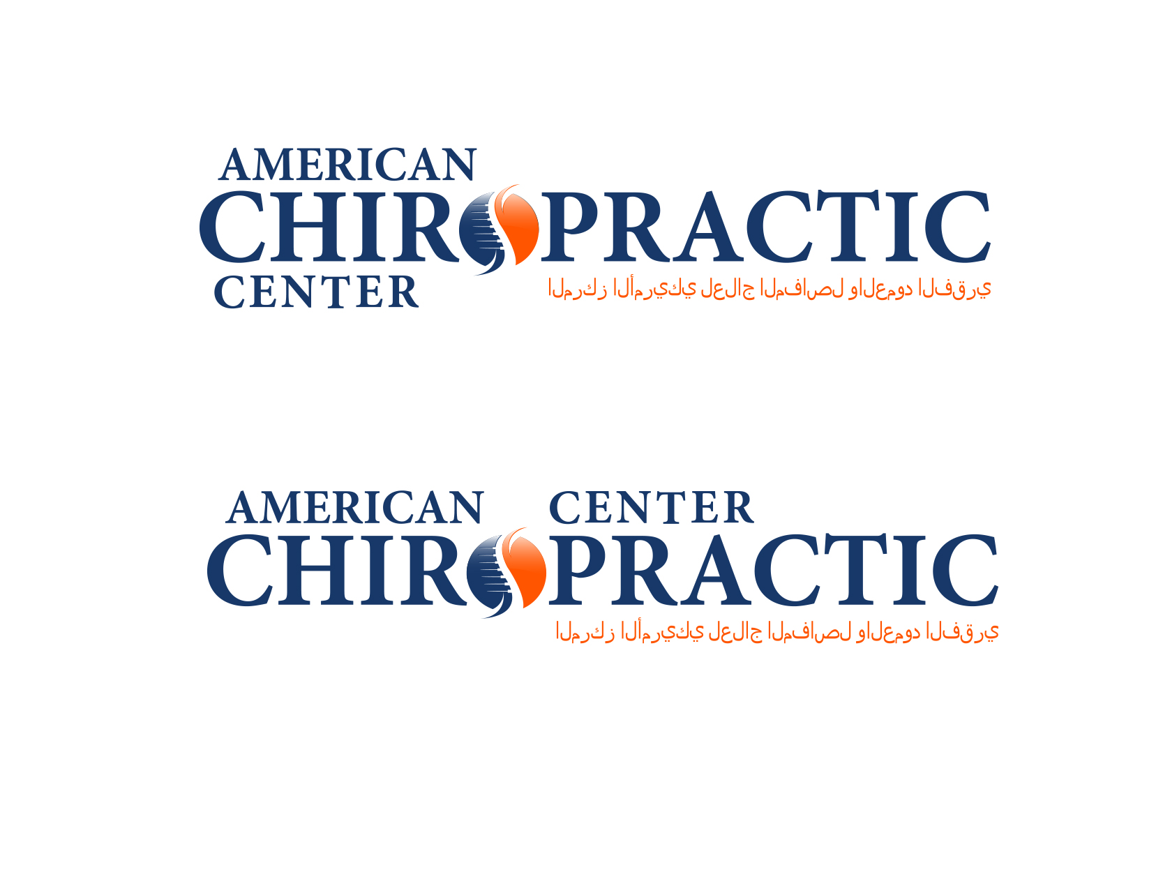 Logo Design by ddamian_dd - Entry No. 86 in the Logo Design Contest Logo Design for American Chiropractic Center.