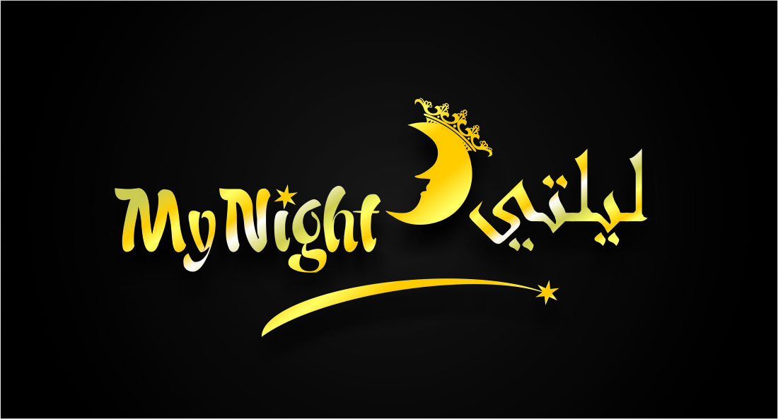 Logo Design by Hudy Wake - Entry No. 97 in the Logo Design Contest Unique Logo Design Wanted for My Night - ليلتي.