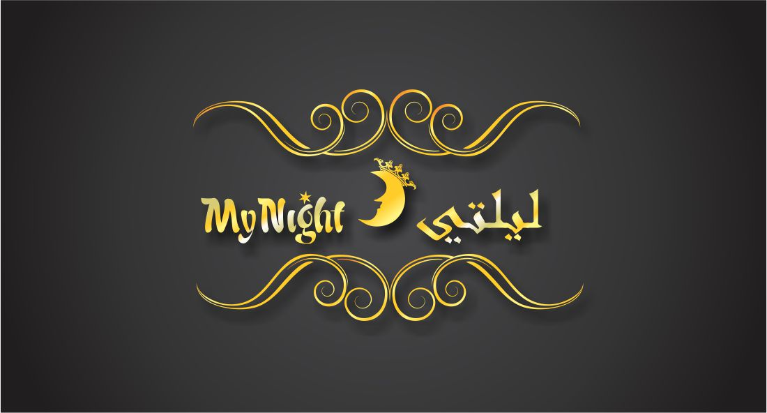 Logo Design by Hudy Wake - Entry No. 103 in the Logo Design Contest Unique Logo Design Wanted for My Night - ليلتي.