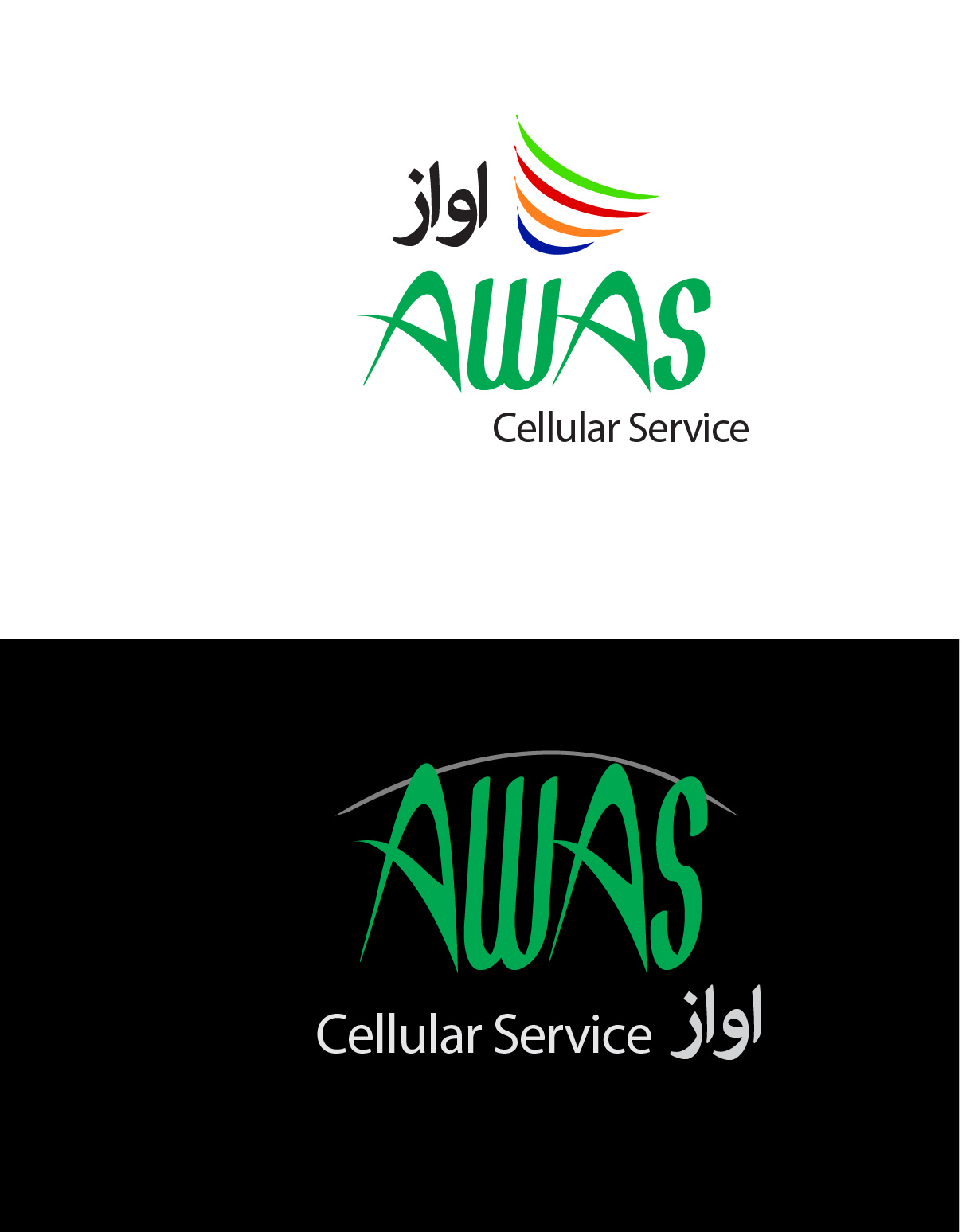 Logo Design by Nancy Grant - Entry No. 61 in the Logo Design Contest AWAS Logo Design.
