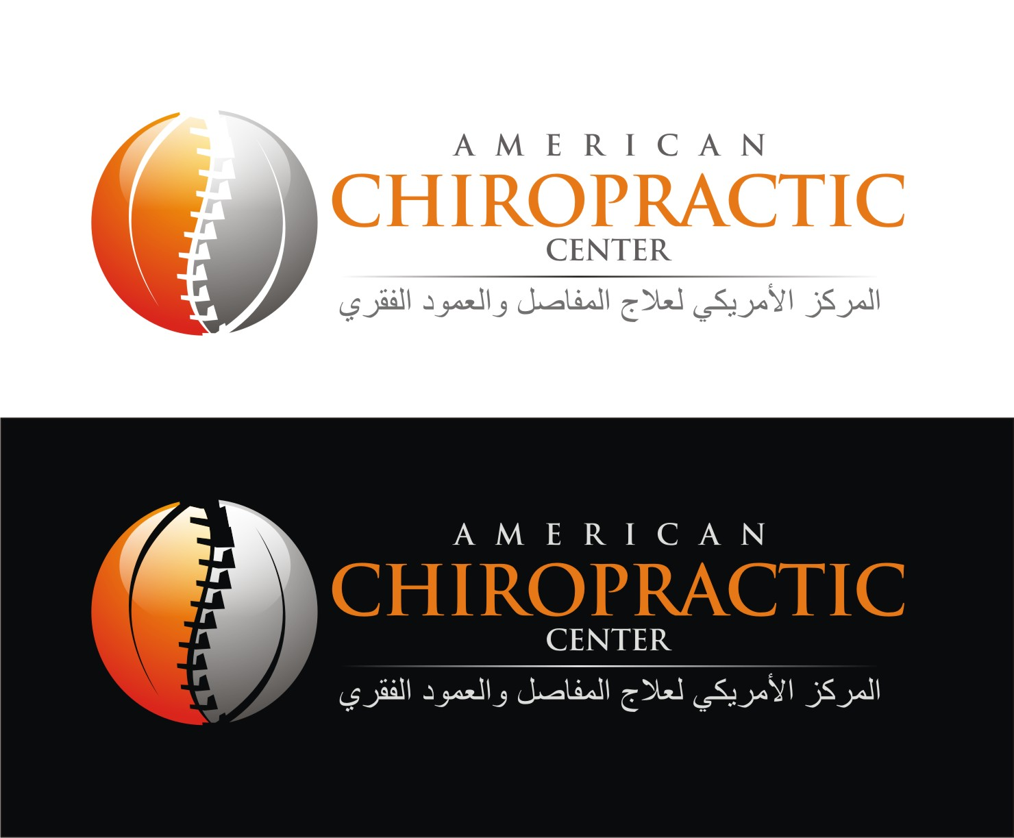 Logo Design by Reivan Ferdinan - Entry No. 94 in the Logo Design Contest Logo Design for American Chiropractic Center.