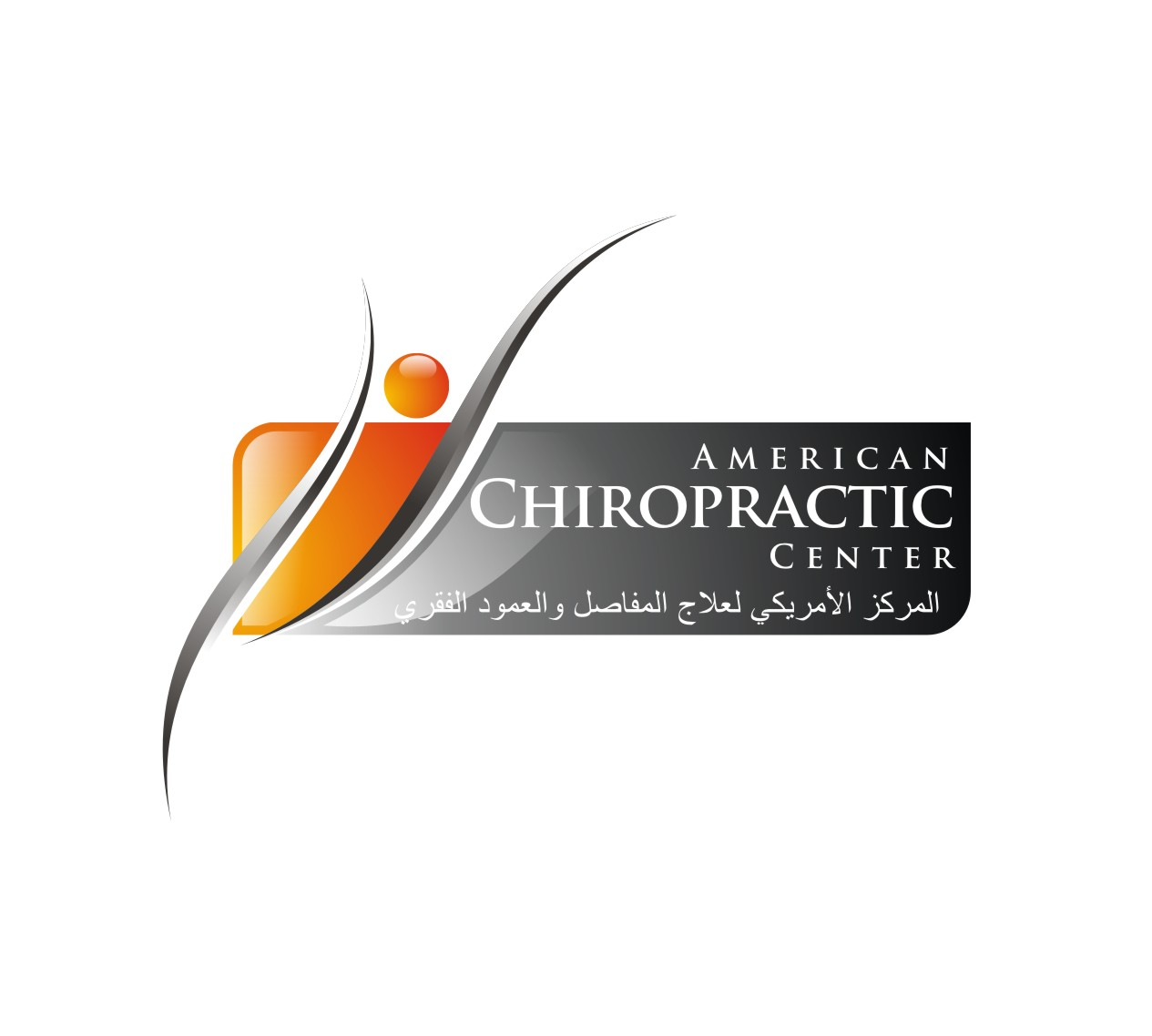 Logo Design by Reivan Ferdinan - Entry No. 95 in the Logo Design Contest Logo Design for American Chiropractic Center.
