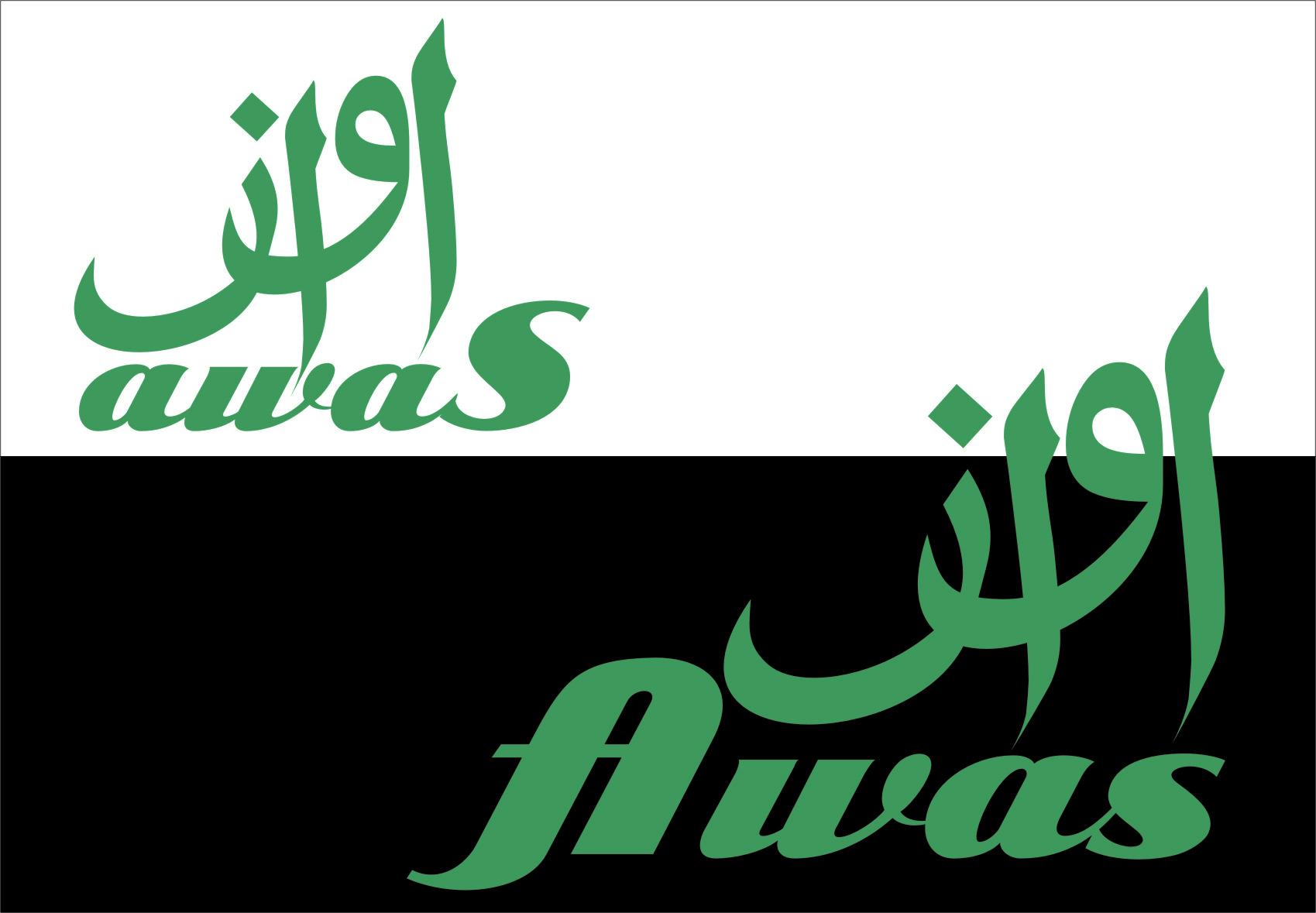 Logo Design by RasYa Muhammad Athaya - Entry No. 64 in the Logo Design Contest AWAS Logo Design.