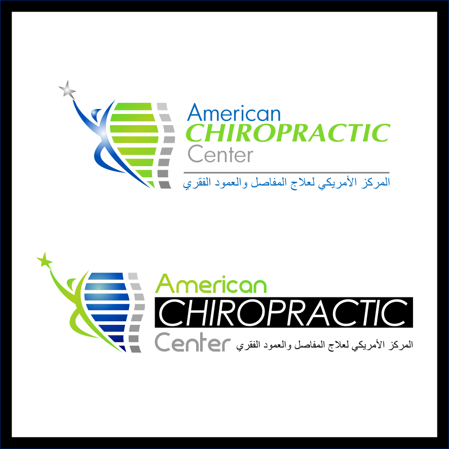 Logo Design by PJD - Entry No. 111 in the Logo Design Contest Logo Design for American Chiropractic Center.