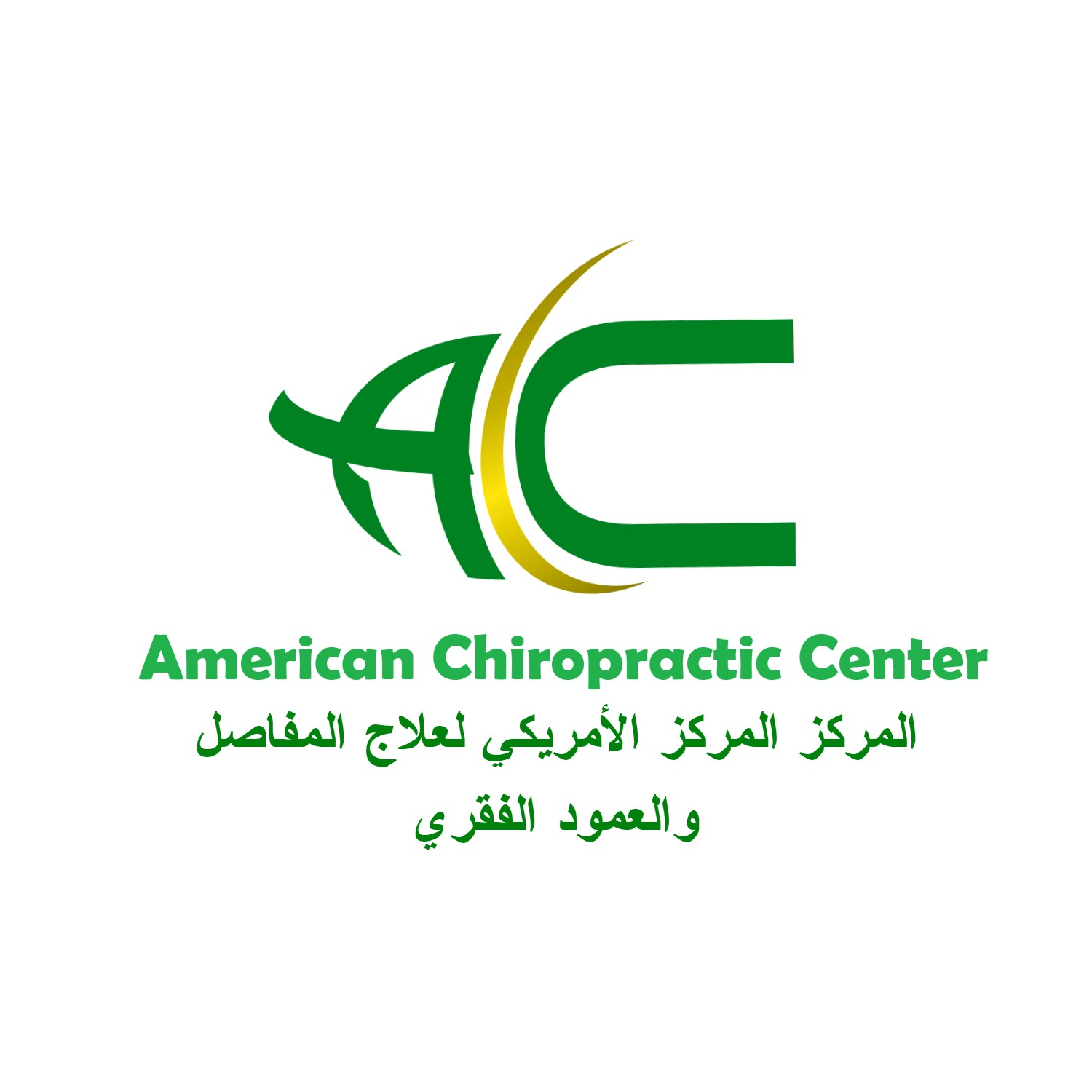 Logo Design by Ismail Adhi Wibowo - Entry No. 119 in the Logo Design Contest Logo Design for American Chiropractic Center.