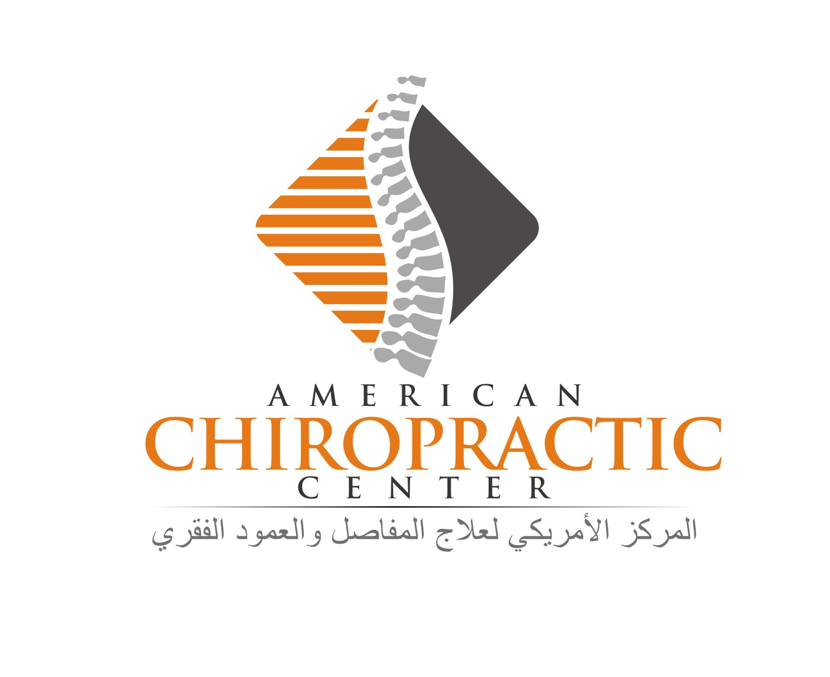Logo Design by Reivan Ferdinan - Entry No. 156 in the Logo Design Contest Logo Design for American Chiropractic Center.