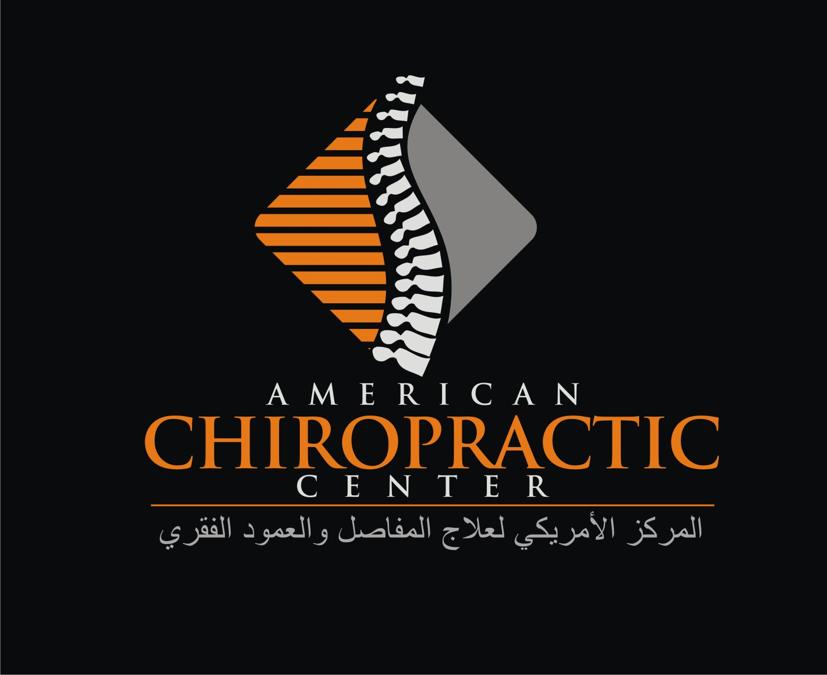 Logo Design by Reivan Ferdinan - Entry No. 157 in the Logo Design Contest Logo Design for American Chiropractic Center.