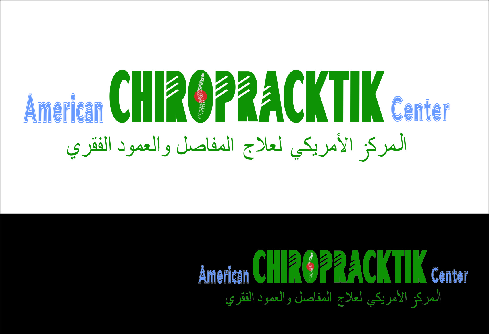 Logo Design by Ngepet_art - Entry No. 198 in the Logo Design Contest Logo Design for American Chiropractic Center.