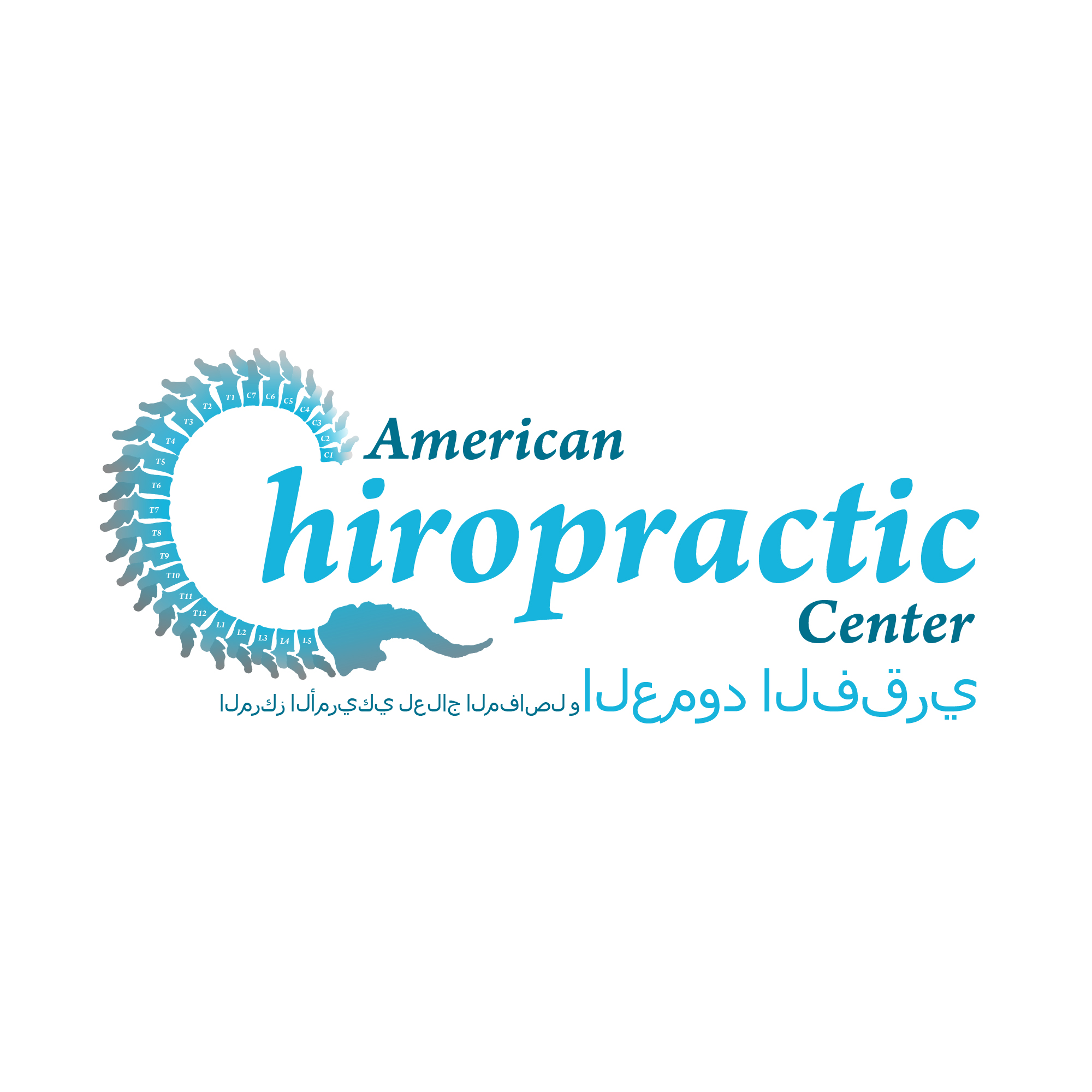 Logo Design by omARTist - Entry No. 199 in the Logo Design Contest Logo Design for American Chiropractic Center.