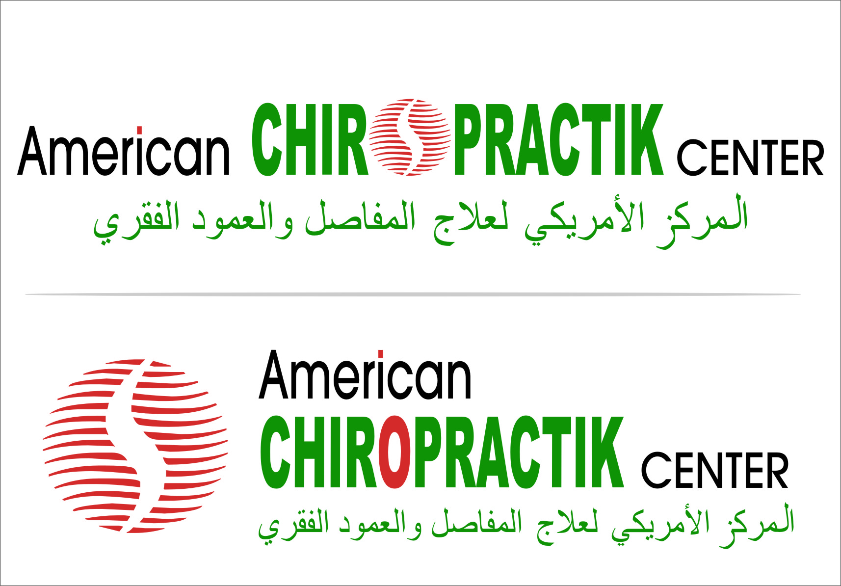 Logo Design by RasYa Muhammad Athaya - Entry No. 202 in the Logo Design Contest Logo Design for American Chiropractic Center.