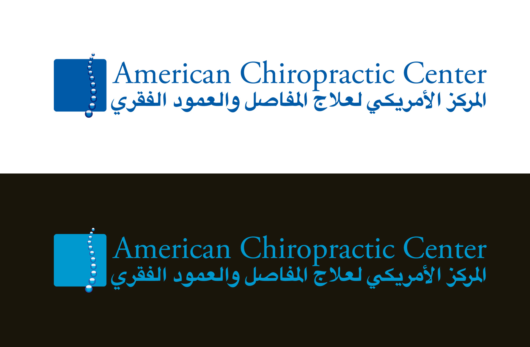 Logo Design by moidgreat - Entry No. 229 in the Logo Design Contest Logo Design for American Chiropractic Center.