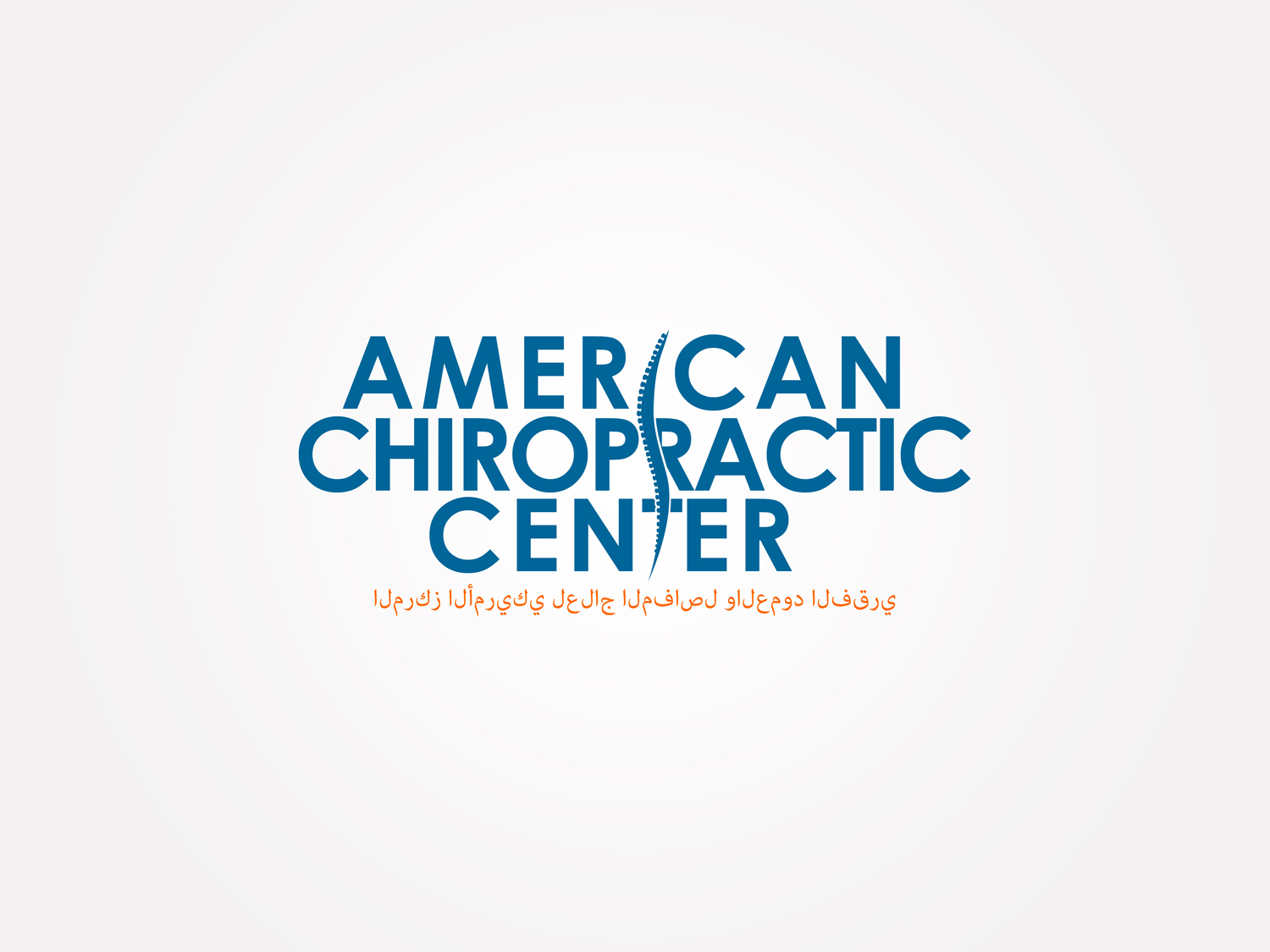 Logo Design by Qoaldjsk - Entry No. 244 in the Logo Design Contest Logo Design for American Chiropractic Center.
