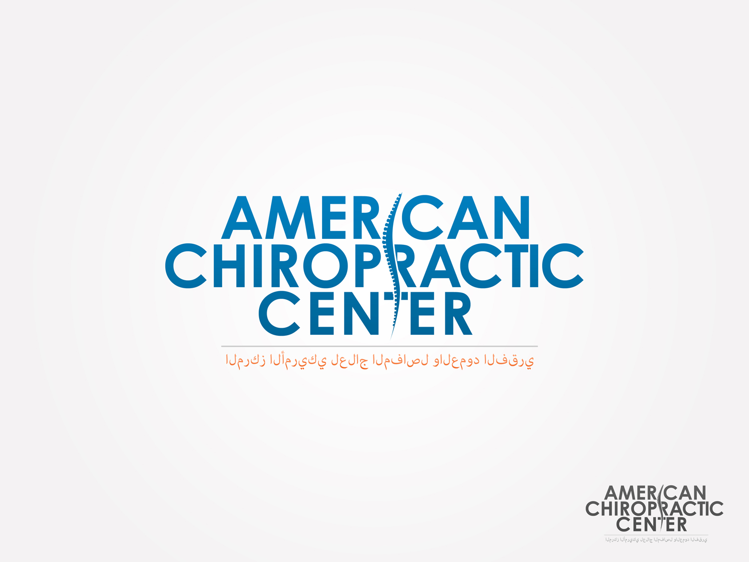 Logo Design by Qoaldjsk - Entry No. 245 in the Logo Design Contest Logo Design for American Chiropractic Center.