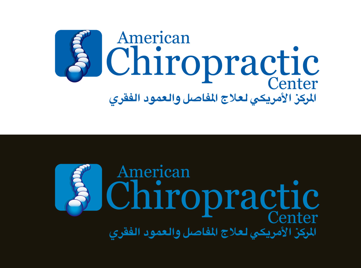 Logo Design by moidgreat - Entry No. 249 in the Logo Design Contest Logo Design for American Chiropractic Center.