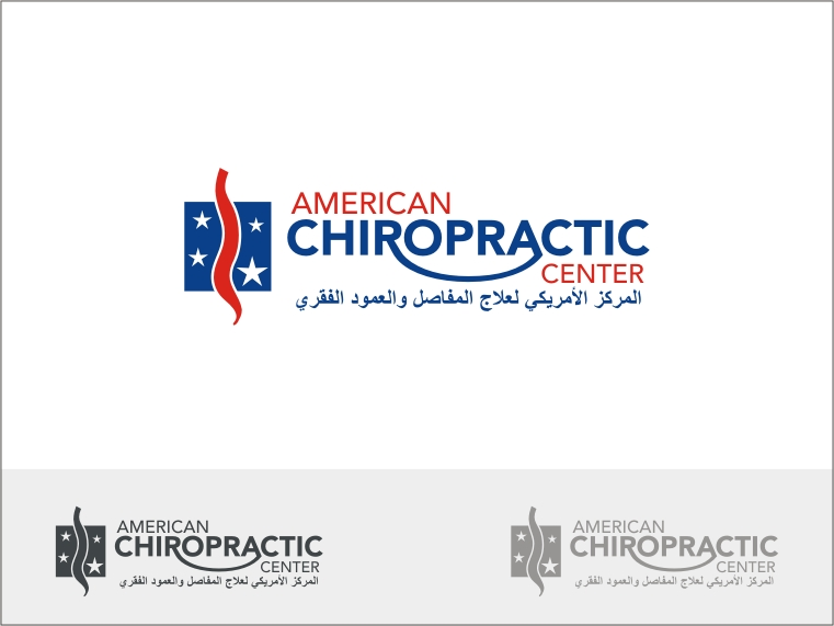 Logo Design by RED HORSE design studio - Entry No. 257 in the Logo Design Contest Logo Design for American Chiropractic Center.