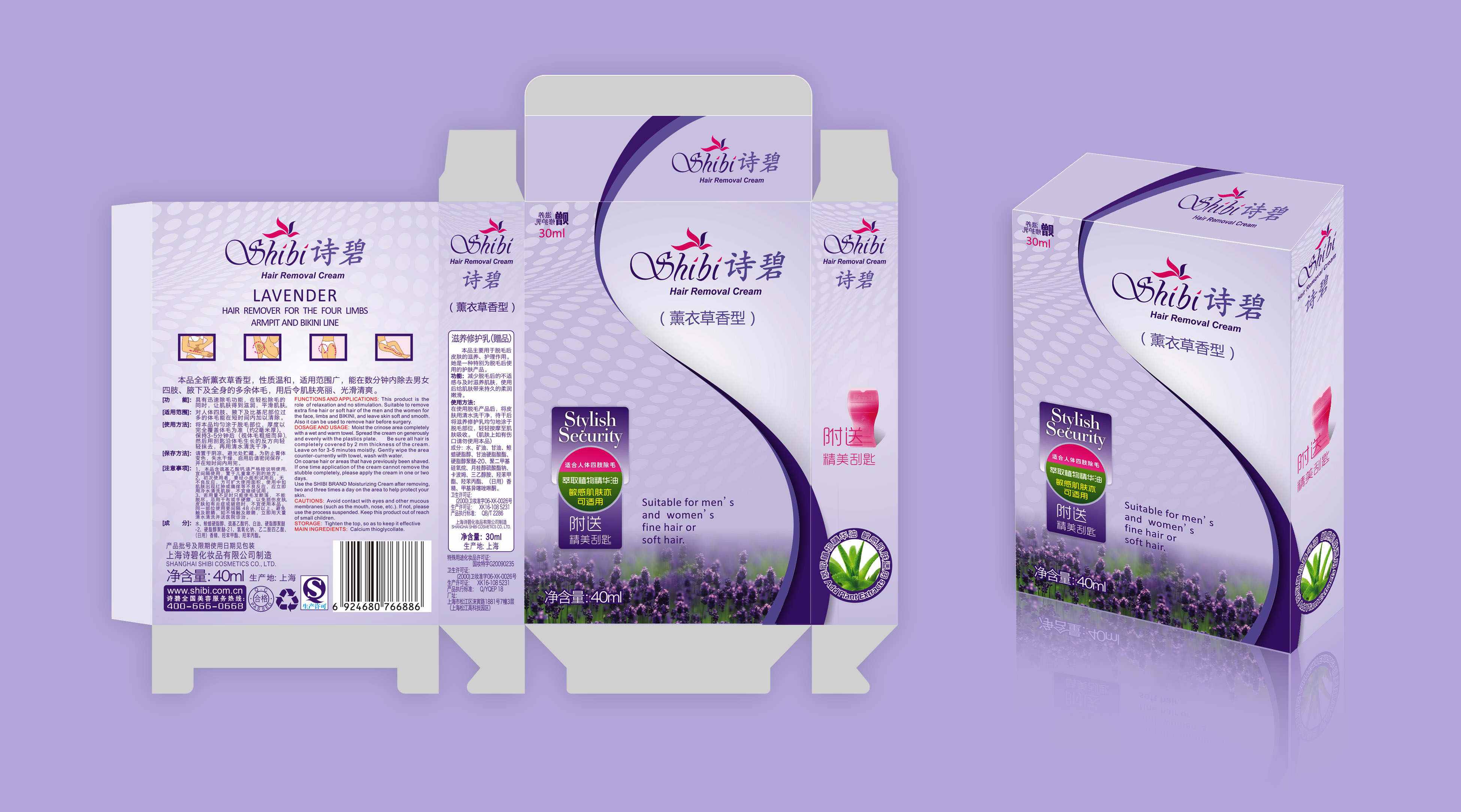 Packaging Design by Muhammad Aslam - Entry No. 36 in the Packaging Design Contest Artistic Packaging Design for Shibi 诗碧.
