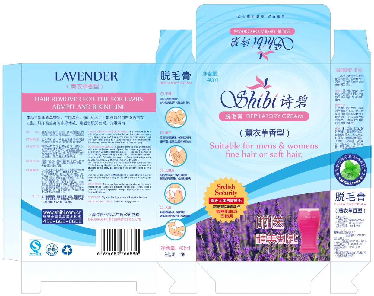 Packaging Design by Emad A Zyed - Entry No. 46 in the Packaging Design Contest Artistic Packaging Design for Shibi 诗碧.