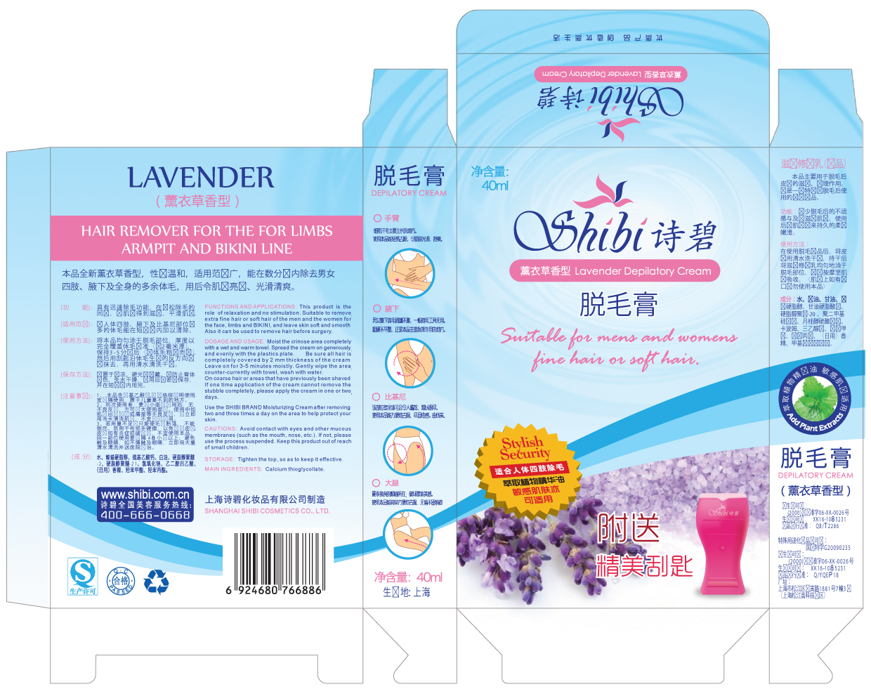 Packaging Design by Emad A Zyed - Entry No. 63 in the Packaging Design Contest Artistic Packaging Design for Shibi 诗碧.