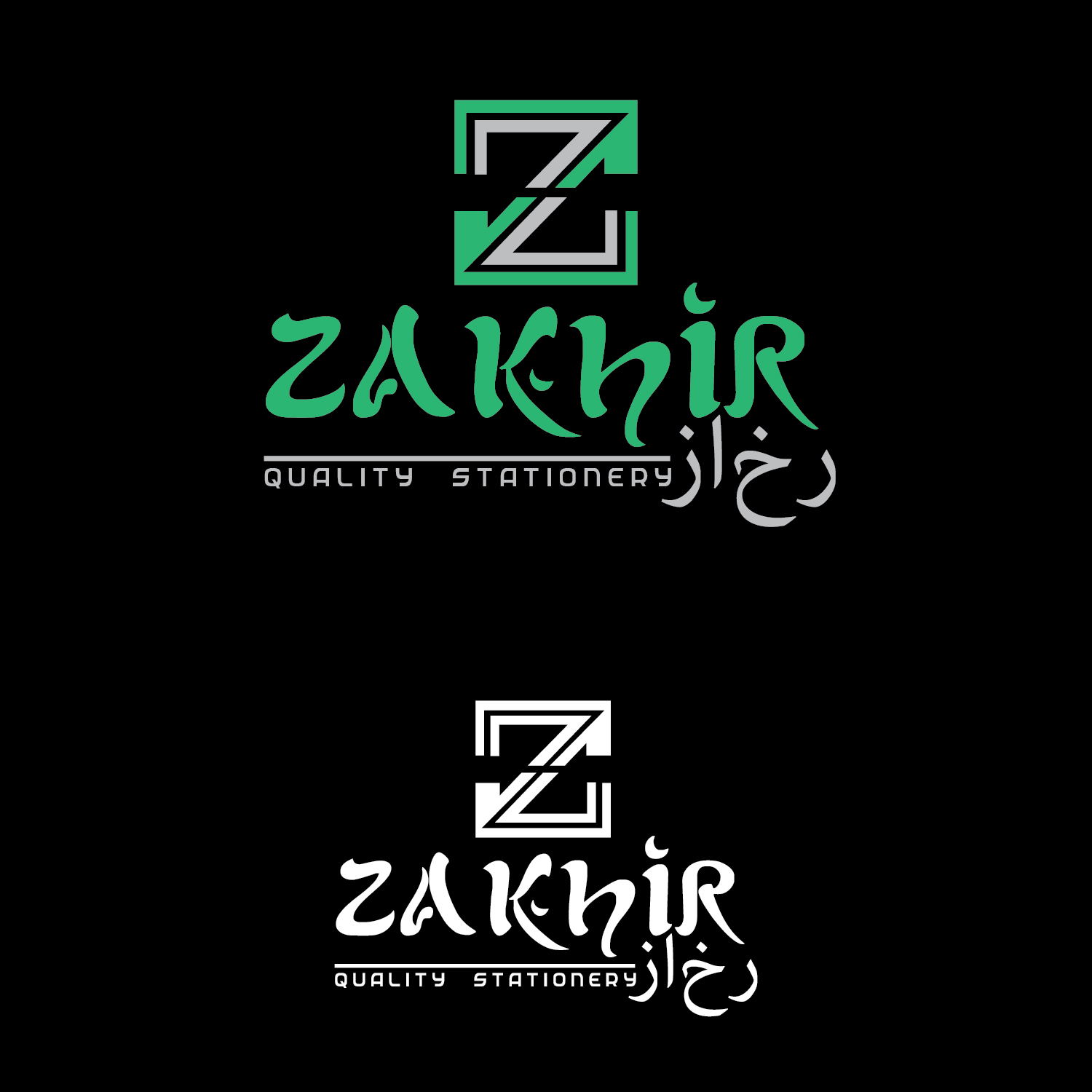 Logo Design by lagalag - Entry No. 67 in the Logo Design Contest Zakhir Logo Design.
