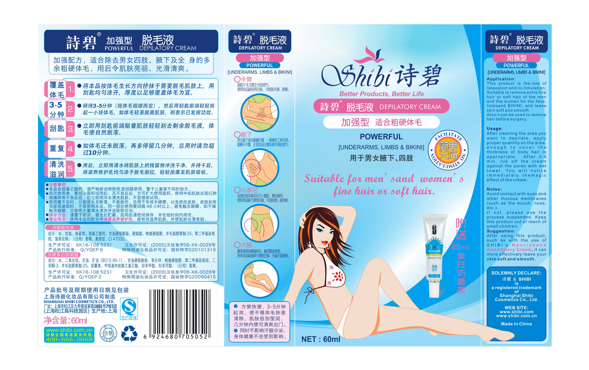 Packaging Design by Muhammad Aslam - Entry No. 3 in the Packaging Design Contest Creative Packaging Design for Shibi-诗碧.