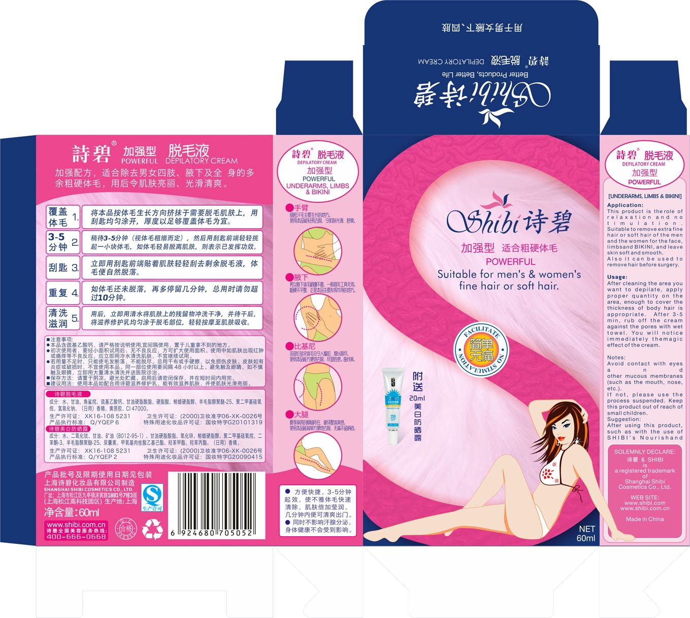 Packaging Design by Muhammad Aslam - Entry No. 12 in the Packaging Design Contest Creative Packaging Design for Shibi-诗碧.
