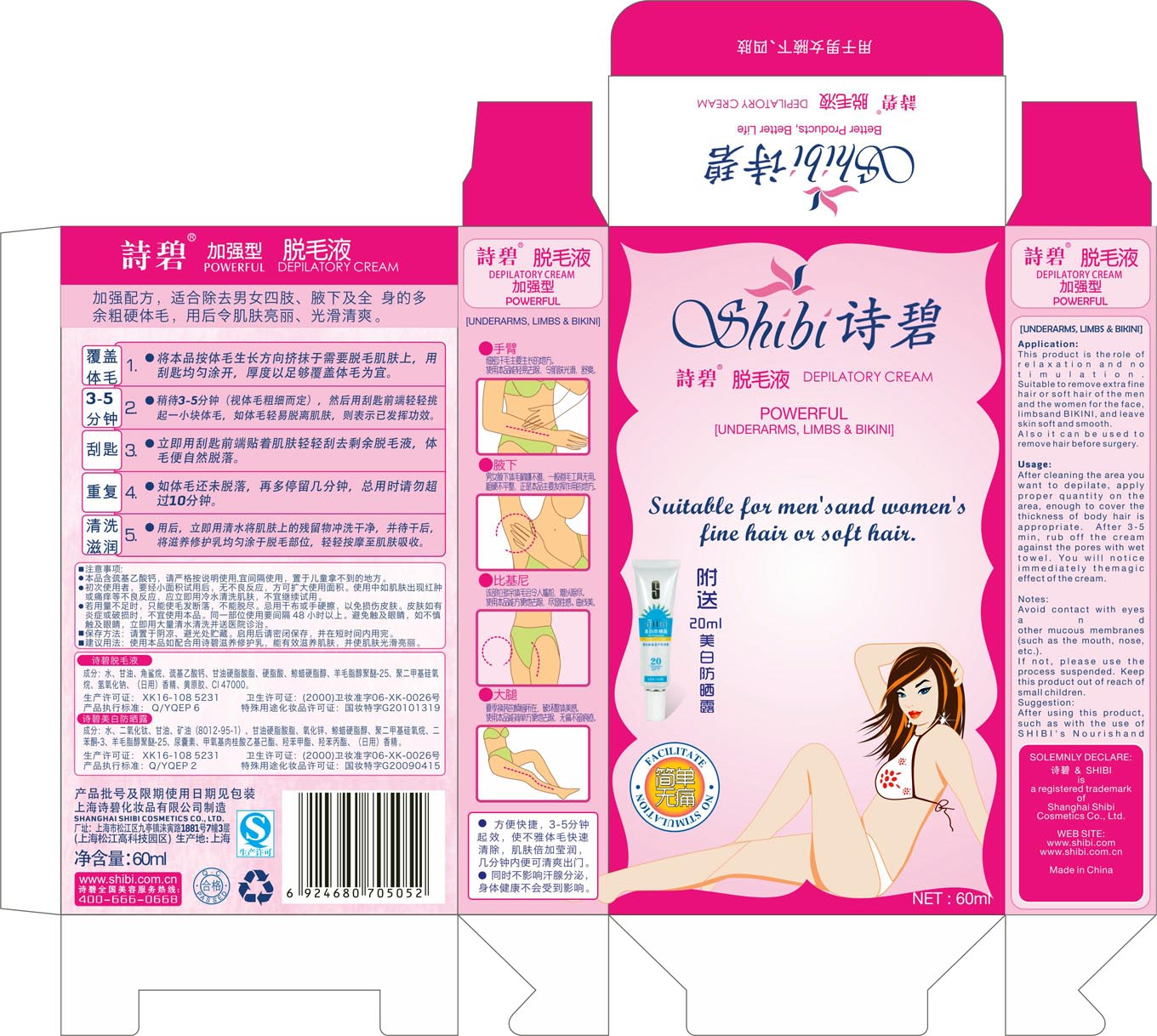 Packaging Design by Muhammad Aslam - Entry No. 13 in the Packaging Design Contest Creative Packaging Design for Shibi-诗碧.