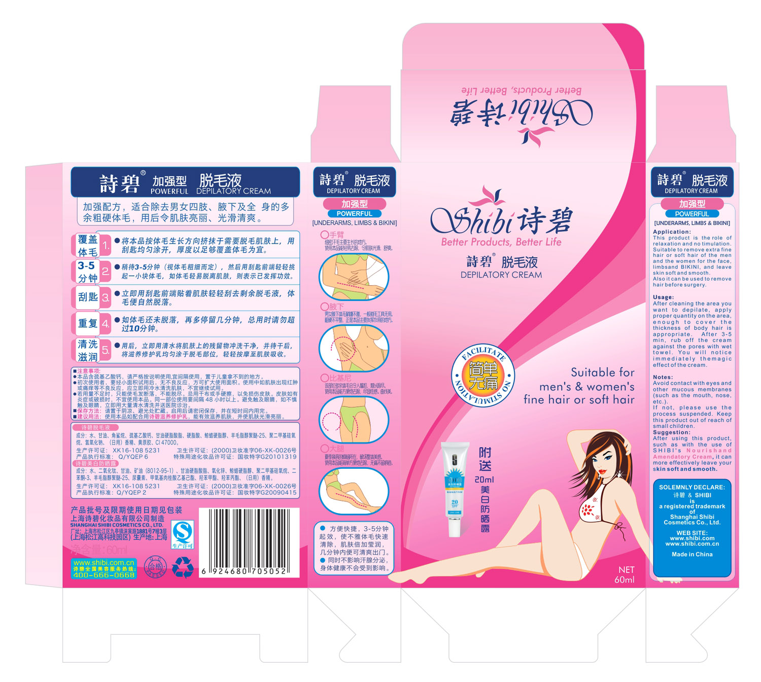 Packaging Design by Muhammad Aslam - Entry No. 19 in the Packaging Design Contest Creative Packaging Design for Shibi-诗碧.