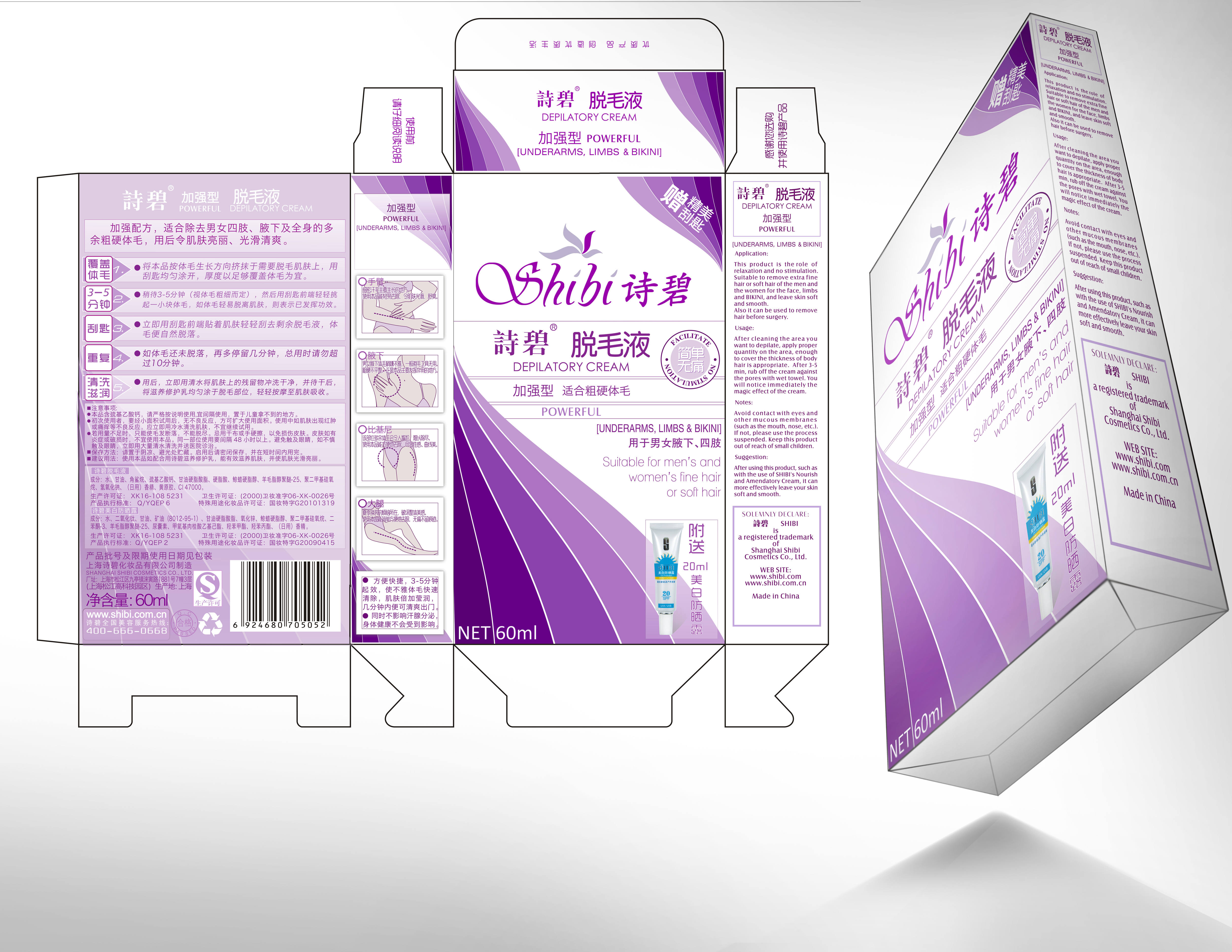 Packaging Design by Sandip Kumar - Entry No. 38 in the Packaging Design Contest Creative Packaging Design for Shibi-诗碧.