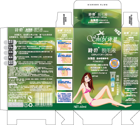 Packaging Design by Private User - Entry No. 41 in the Packaging Design Contest Creative Packaging Design for Shibi-诗碧.