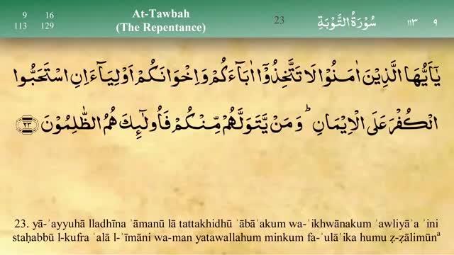 Quran Para 17 Beautiful Recitation Of Quran (One Para In 30