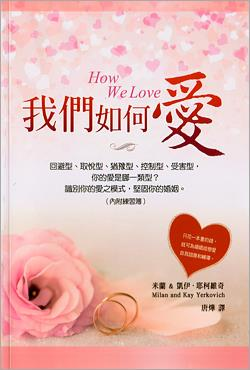 How We Love Book Cover (Chinese)