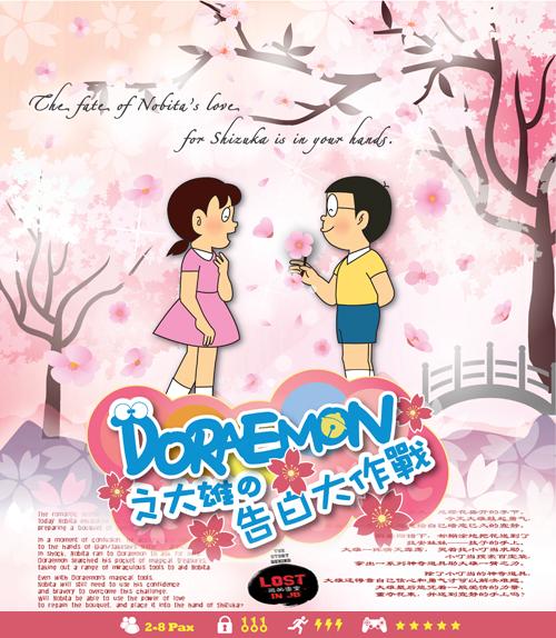 Doraemon Real: Real Escape Room