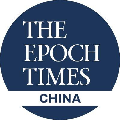@EpochTimesChina