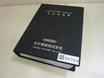 Toshiba ISF90PVL-2B