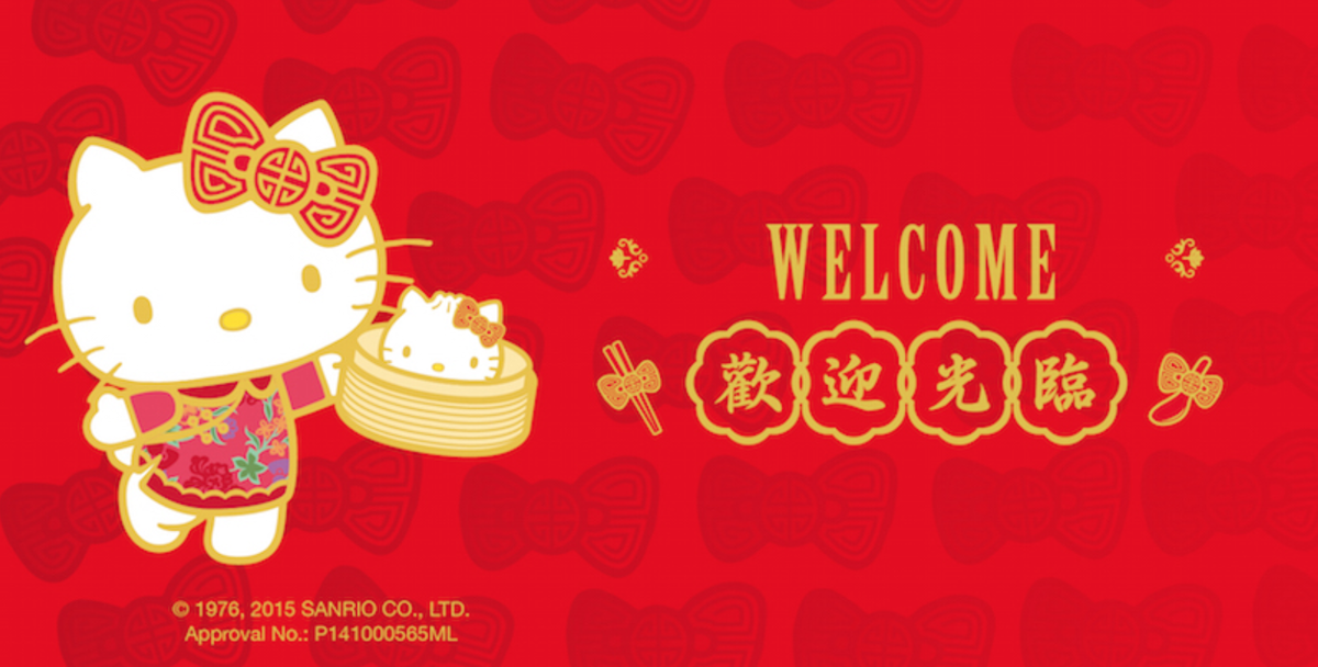 Photo: Hello Kitty Chinese Cuisine