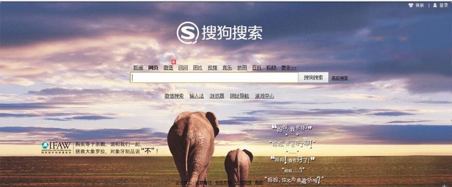 """搜狗成IFAW独家战略搜索引擎 共同推进""""保护大象""""行动"""