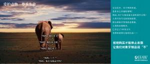 An IFAW animal welfare campaign ad run in China.